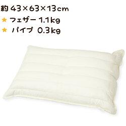 【お買得!!】【簡易包装・箱なし】【カバーなしヌード枕】半パイプ羽まくら(43×63cm)
