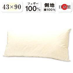 【日本製】羽根枕(43×90cm)羽根まくらロングフェザーピロー羽枕ロング枕長枕ダブル枕抱き枕フェザー100%二人で使える送料無料ハグピローボディピロー綿100%