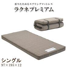 フランスベッドラクネプレミアムシングル3つ折り可能スプリングタイプマットレス送料無料日本製
