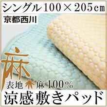 【京都西川】洗える麻100%ぽこぽこ敷きパッド(シングル・100×205)京都西川本麻涼感敷きパッド生地麻100%中綿麻50%ダブルサイズポコポコ麻敷きパッド表生地に麻100%中綿にも麻綿50%使用