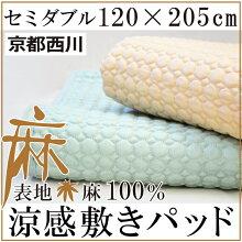 【京都西川】洗える麻100%ぽこぽこ敷きパッド(セミダブル・120×205cm)京都西川本麻涼感敷きパッド生地麻100%中綿麻50%ポコポコ麻敷きパッド表生地に麻100%中綿にも麻綿50%使用