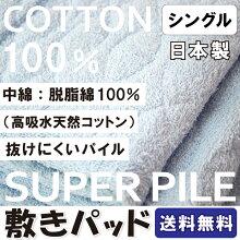 【送料無料】日本製敷きパッドパイルシングル(100×205cm)綿100%コットンスーパーパイル