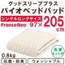 シングルロング(97×205cm)【取り寄せ 1週間〜10日間必要】【...