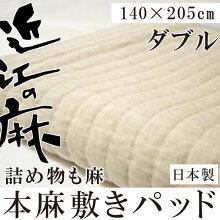 【送料無料】【近江の麻使用】【丸洗い可】【国産・日本製】麻100%敷きパッド(ダブル)
