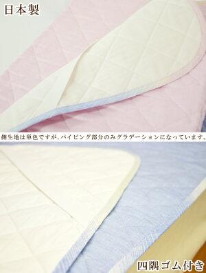 【ロマンス小杉】【きぎの暮らし】【近江麻】麻敷きパッド麻100%100×205cm送料無料