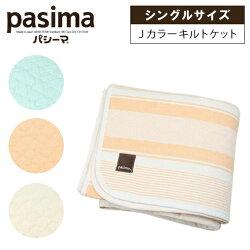 パシーマ肌掛けキルトケットシングル145×240医療に使用される脱脂綿とガーゼを使用竜宮龍宮