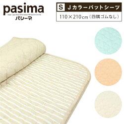 パシーマJカラーキルトパットシングル110×210医療に使用される脱脂綿とガーゼを使用竜宮龍宮
