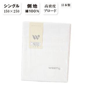 【高密度ブロード生地使用】WESTY(ウェスティ)フラットシーツ【シングル】