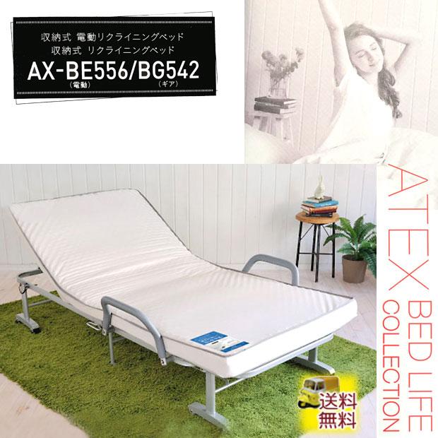 【ポイント10倍】【アテックス】収納式 電動リクライニングベッド AX-BE556 電動 収納ベッド:ふとん本舗伊月 快眠天国