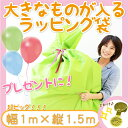特大ラッピング袋 プレゼント用袋特大サイズ! リボンと留め具付 (100×150cm)グリーン プレゼント用 特大 ぬいぐるみなどに 包装