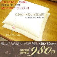 【1枚1枚手作り・日本製】【側生地:綿100%】【綿わた使用でへたりにくい】昔ながらの綿わたの座布団(50×50cm)正方形中身ヌードめん真綿和日本JAPAN
