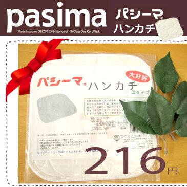 【日本製】パシーマハンカチ(約20×20)サニセーフ姉妹品 赤ちゃんにも安心