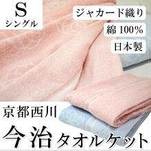 特別価格【京都西川】【綿100%・日本製】今治タオルケット(シングル140×190cm)