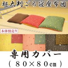 【日本製】超大判ごろ寝座布団の専用カバーのみ(70×70)超大判座布団カバー