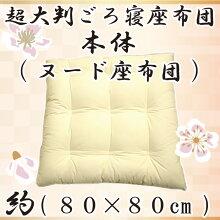 【日本製】超大判ごろ寝座布団なかみのみ(80×80)超大判座布団