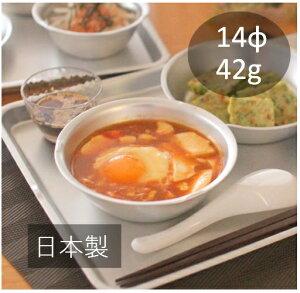 中食器 14cm【 シルバー 】アルミ皿 アルマイト食器 森中製作所 日本製