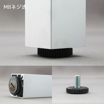【テーブル・ソファ脚パーツ】高さ調整M8ネジ 多目的フット 脚先