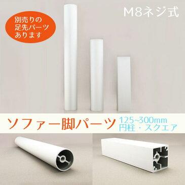 【テーブル・ソファ脚パーツ】125mm 150mm延長アルミチューブ 多目的フット