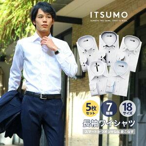 ワイシャツ 長袖 5枚セット 形態安定 7種類から選べる メンズ yシャツ ドレスシャツ セット シャツ ビジネス ゆったり スリム おしゃれ カッターシャツ ホリゾンタル/flm-l01
