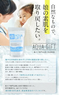 バスソルト入浴剤AQUAGIFT国産マグネシウム保湿浴用化粧品30回分計量スプーン付