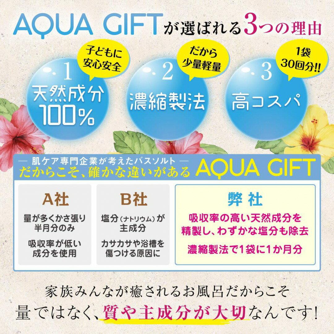 バスソルトマグネシウム入浴剤 アクアギフト AQUA GIFT 国産  保湿 浴用化粧品 30回分 計量スプーン付