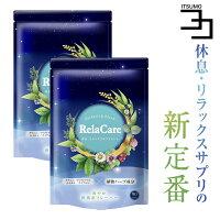 睡眠 サプリ グリシン サプリ 睡眠薬 精神安定剤 睡眠導入剤 に頼りたくない方へ送る サプリメント メラトニン セロトニン サプリ テアニン サプリ リラケア GABA ナイアシン RelaCare 2個セット 送料無料