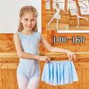 2点セット バレエレオタード 衣装 かわいい ダンス 半袖 100 110 120 130 140 150 160 股下スナップ 女の子 子供 キッズ ジュニア 練習着 演出用 ピンク 白 ブルーdm940d3d3zm/代引き不可 1