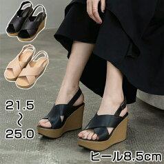 サンダルウェッジソール厚底ヒール8.5cmクロスベルトストラップレディースブラックベージュオープントゥ美脚女性大人かわいい夏靴おしゃれdi101x1x1x2