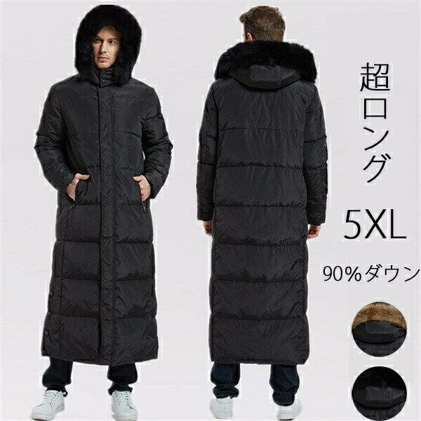 防寒性抜群 ダウンコート超ロング大きいサイズメンズダウンジャケットロングフード取り外し 大きいサイズベンチコートフード帽子付きコ