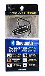 Bluetoothでワイヤレスに通話!ハンズフリー・イヤホン(送料無料)Bluetooth イヤホン・マイク...