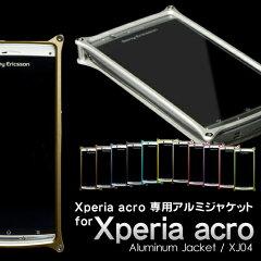 人気色が再入荷しました!!■スマートフォンケース docomo/au XPERIA ACRO(SO-02C/IS11S)専用...