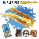 【メール便送料無料】ALFAPET 白身魚のジャーキー 20G 犬 猫 ペット おやつ キャットフード ドッグフード ご褒美 ニュージーランド産 乾燥 ドライフード ギフト