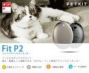 【送料無料】 FIT P2ペット専用アクティビティモニター ペット カメラ 留守番 ペットカメラ 見 ...