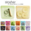 【メール便送料無料】スタッシャー シリコンバッグ stasher サンドイッチ Mサイズ 13色 シ