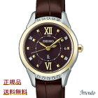 セイコールキアSEIKOLUKIASSVW142レディース腕時計ソーラー電波ピエール・エルメ限定モデル