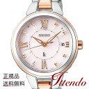セイコー ルキア SEIKO LUKIA SSVW146 レディース 腕時計 ソーラー電波 Lady Diamond レディダイヤ