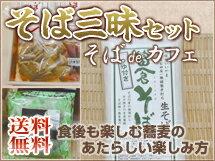 富倉そば 「8食」そば三昧セット【送料無料】