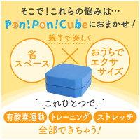 Pon!Pon!Cubeポンポンキューブ