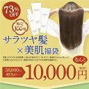 【2020福袋】サラツヤ髪×美肌福袋