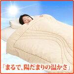 【送料無料】「陽だまりの休息プレミアム」掛け布団【RCPmar4】