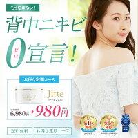 Jitte+(ジッテプラス)定期購入