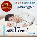 雲のやすらぎプレミアム 敷布団 ver シングル 腰痛 極厚 ホワイト 日本製 高反発敷布