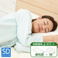 「雲のやすらぎ」敷布団(セミダブルサイズ)+六角脳枕