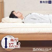 【送料無料】浮圧敷き布団「雲のやすらぎ」敷布団(ダブルサイズ)【RCPmar4】