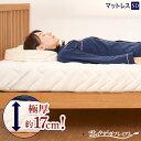 【100日返金保証 】雲のやすらぎプレミアム マットレス ver セミダブル 腰痛 ホワイト 日本製