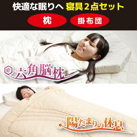 【陽だまりの休息】と【六角脳枕】セット【送料無料】【RCPmar4】