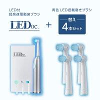 LEDoc(本体+ブラシヘッド4種類)送料無料【公式】