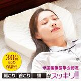 【30日返金保証】六角脳枕 枕 肩こり 首こり いびき ストレートネック 快眠 安眠 低反発 睡眠検査技師認定! 送料無料 あす楽【メーカー公式】