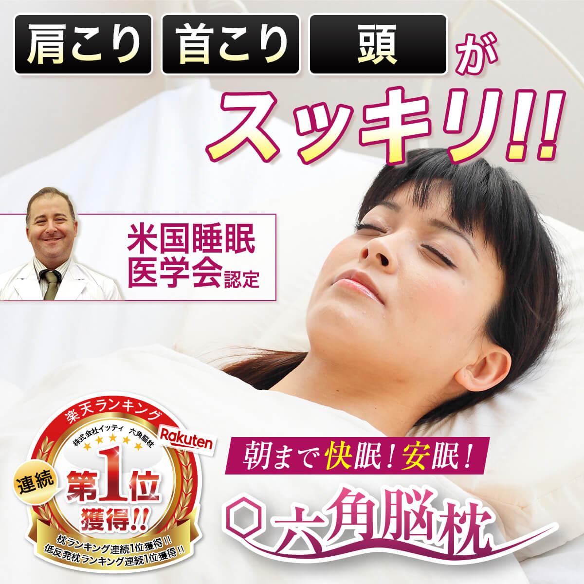 六角脳枕快眠安眠肩こり首こり頭痛低反発睡眠検査技師認定!送料無料あす楽【メーカー公式】