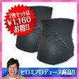 【正規販売店】ヒロミ監修!『Vアップシェイパー』ブラック 2枚セット※送料無料